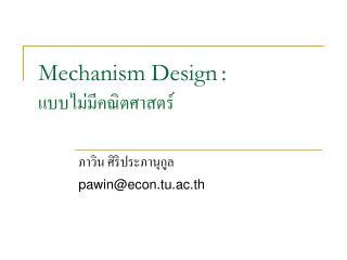 Mechanism Design : แบบไม่มีคณิตศาสตร์