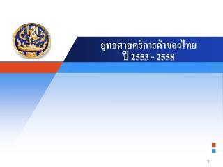 ยุทธศาสตร์การค้าของไทย ปี 2553 - 2558
