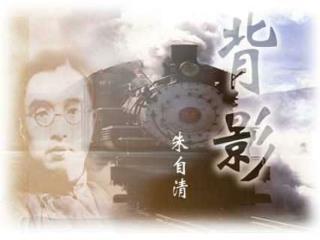 朱自清( 1898—1948 )           字佩弦,现代著名诗人,散文家,学者,  民主战士。