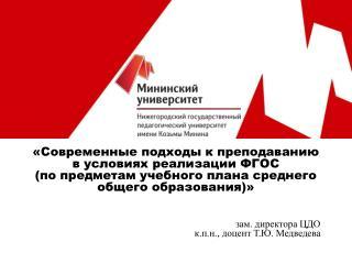 зам. директора ЦДО к.п.н., доцент Т.Ю. Медведева