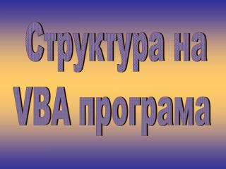 Структура на VBA  програма