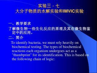 实验三-七 大分子物质的水解实验和 IMVIC 实验
