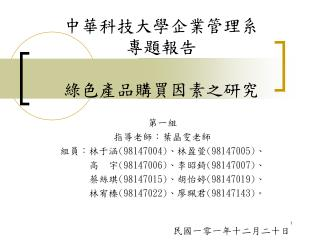 中華科技大學企業管理系 專題報告 綠色產品購買因素之研究