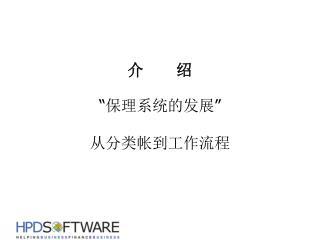 """介       绍 """" 保理系统的发展 """" 从分类帐到工作流程"""