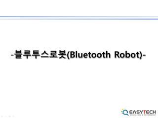 블루투스로봇 (Bluetooth Robot)-