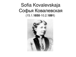 Sofia Kovalevskaja Софья Ковалевская