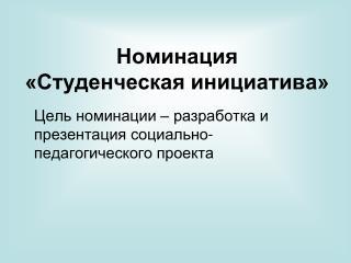 Номинация  «Студенческая инициатива»