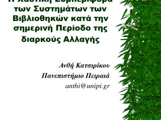 Ανθή Κατσιρίκου Πανεπιστήμιο Πειραιά anthi@unipi.gr