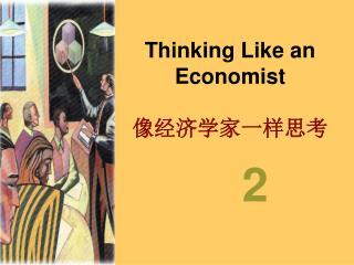Thinking Like an Economist 像经济学家一样思考