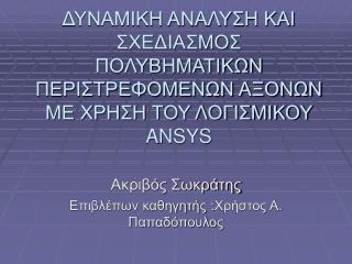 Ακριβός Σωκράτης Επιβλέπων καθηγητής  : Χρήστος Α. Παπαδόπουλος