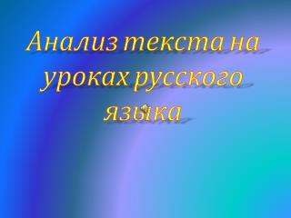 Анализ текста на уроках русского языка