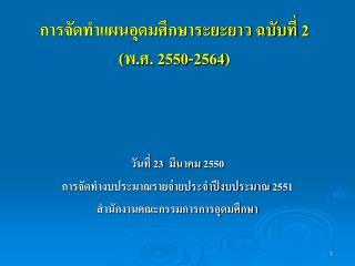 การจัดทำแผนอุดมศึกษาระยะยาว ฉบับที่  2  ( พ.ศ.  2550-2564)
