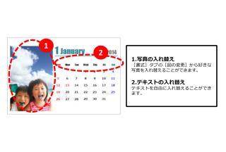 1. 写真の入れ替え [書式]タブの[図の変更]から好きな写真を入れ替えることができます 。 2. テキストの入れ替え テキストを自由に入れ替えることができます。