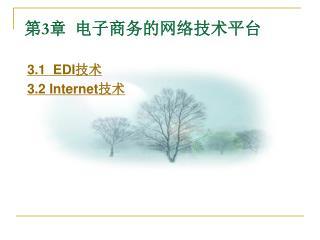 第 3 章  电子商务的网络技术平台