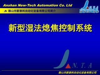 鞍山市新泰科自动化设备有限公司简介