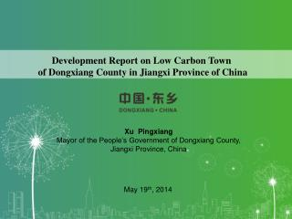Development Report on Low Carbon Town  of Dongxiang County in Jiangxi Province of China
