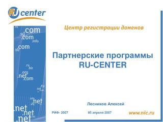 Партнерские программы RU-CENTER