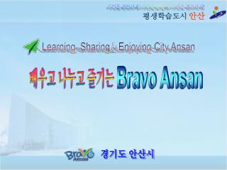 Learning, Sharing&Enjoying City Ansan