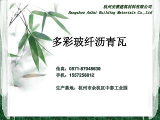 杭州安赛建筑材料有限公司  Hangzhou AnSai Building Materials Co.,Ltd