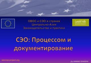 ОВОС и СЭО в странах Центрально-Азии  Законодательство и практика