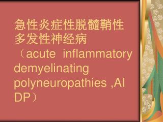 急性炎症性脱髓鞘性多发性神经病 ( acute  inflammatory  demyelinating  polyneuropathies ,AIDP )