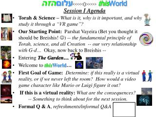 עלום הזה <<<<<()>>>>> this World Session I Agenda