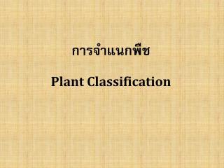 การจำแนกพืช