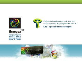 Сибирский Международный Конгресс Инновационного Предпринимательства