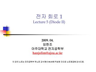 1 Lecture 5 Diode II