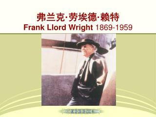 弗兰克 · 劳埃德 · 赖特 Frank Llord Wright  1869-1959