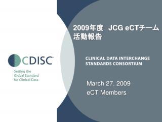 2009 年度  JCG eCT チーム 活動報告