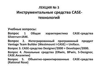 ЛЕКЦИЯ №  3 Инструментальные средства CASE-технологий