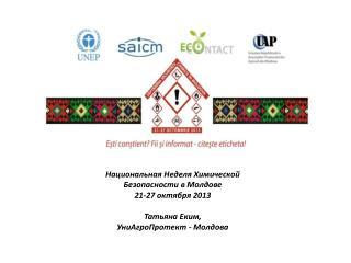Национальная Неделя Химической Безопасности в Молдове 21-27 октября 2013