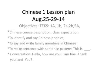 Chinese 1 Lesson plan  Aug.25-29-14
