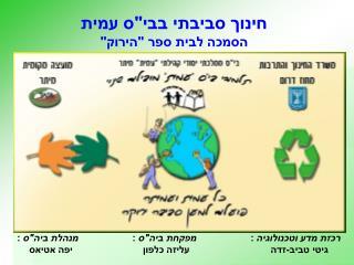 חינוך סביבתי בבי