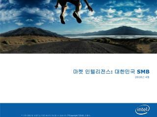 마켓 인텔리전스 :  대한민국  SMB 2010 년  4 월