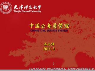 中国公务员管理 CHINAS CIVIL SERVICE SYSTEM