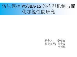 仿生调控  Pt /SBA-15  的构型机制与催化加氢性能研究