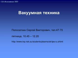 С.В. Полосаткин ТПЭ