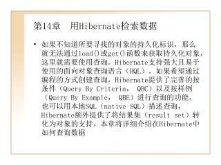 第 14 章  用 Hibernate 检索数据