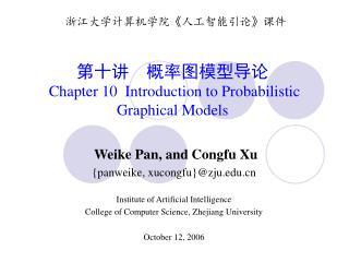 第十讲  概率图模型导论 Chapter 10  Introduction to Probabilistic Graphical Models