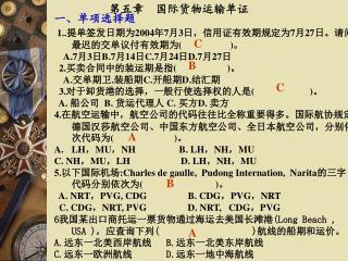 第五章 国际货物运输单证