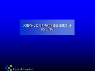 大港石化公司 1.5wt/a 综合碱渣项目 设计介绍