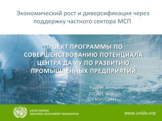 Фаррух Алимджанов PTC/BIT,  ЮНИДО 18 March 2011