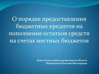 Заместитель министра финансов области  Иваненкова Наталия Викторовна