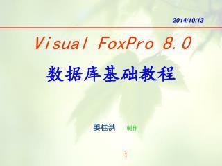 Visual FoxPro 8.0 数据库基础教程