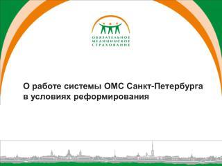 О работе системы ОМС Санкт-Петербурга в условиях реформирования