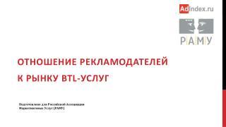 Отношение рекламодателей  к  рынку  BTL-услуг