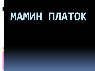 Мамин платок