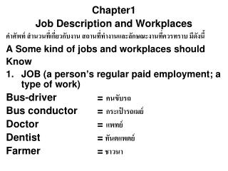 Chapter1 Job Description and Workplaces